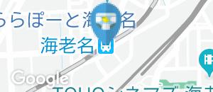 JR東日本 海老名駅(改札内)のオムツ替え台情報