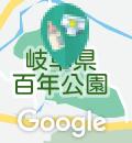岐阜県百年公園の授乳室・オムツ替え台情報