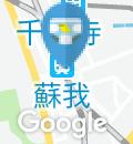 蘇我駅(改札内)のオムツ替え台情報