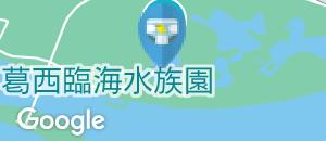 葛西臨海水族園 シーウィンド横トイレのオムツ替え台情報