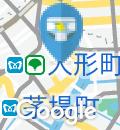 サイゼリヤ 日本橋浜町店のオムツ替え台情報