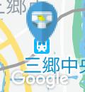三郷中央駅(改札内)のオムツ替え台情報