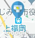 上福岡駅(改札内)のオムツ替え台情報