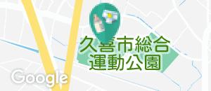 久喜市総合体育館第1体育館(1F)の授乳室・オムツ替え台情報