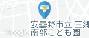 三郷南部こども園のオムツ替え台情報