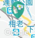 桐生市立相生保育園の授乳室・オムツ替え台情報