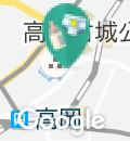 高岡古城公園動物園の授乳室・オムツ替え台情報