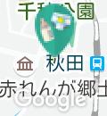 秋田県立美術館の授乳室・オムツ替え台情報