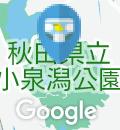 秋田県立小泉潟公園のオムツ替え台情報