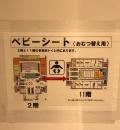 茨城県庁(11階)のオムツ替え台情報