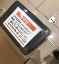 ラルズスーパーアークス美幌店(1F)のオムツ替え台情報