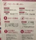 ビックカメラ有楽町店(2F)の授乳室情報