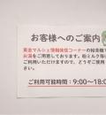 道の駅みのりの郷 東金の授乳室・オムツ替え台情報