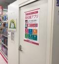 西松屋 飾磨店の授乳室・オムツ替え台情報