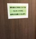 CBCハウジング 名駅北(1F)の授乳室・オムツ替え台情報