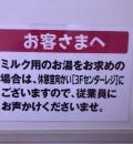 イオン布施駅前店(3F)の授乳室・オムツ替え台情報