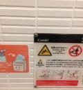 マクドナルド 生桑サンシ店(1F)のオムツ替え台情報