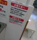 イオン野々市南店(1F)の授乳室・オムツ替え台情報