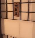 黒茶屋(1F)の授乳室・オムツ替え台情報