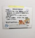 伊藤病院(2F)の授乳室・オムツ替え台情報
