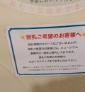 星の王子さまミュージアム 箱根サン=テグジュペリの授乳室・オムツ替え台情報