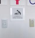エディオン飯田インター店(1F)のオムツ替え台情報