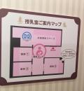 イトーヨーカドー 柳津店(2F)の授乳室・オムツ替え台情報