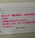 鎌倉市役所(本庁舎)の授乳室・オムツ替え台情報