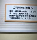 ボックスタウン箱崎(1階)の授乳室・オムツ替え台情報