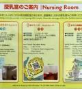 六本木ヒルズ(ヒルサイドB2F おやこ休憩室)の授乳室・オムツ替え台情報