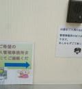 淡路ハイウェイオアシス(1F)の授乳室・オムツ替え台情報