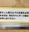 浜松市立はまゆう図書館の授乳室・オムツ替え台情報