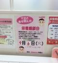 イオンモール新瑞橋(2階 赤ちゃん休憩室)の授乳室・オムツ替え台情報