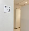 横浜市役所新庁舎(1F)の授乳室・オムツ替え台情報