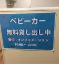 ココだけモール 広島マリーナホップ