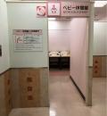 森のくまさん薬局(2F)の授乳室・オムツ替え台情報