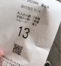 OMOCHA富士店(1F)のオムツ替え台情報