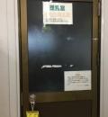 赤ちゃんデパート水谷 東郷店(1F)の授乳室・オムツ替え台情報