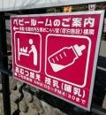 高塚愛宕地蔵尊の授乳室・オムツ替え台情報