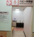 ラフロール(2F)の授乳室・オムツ替え台情報