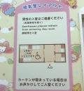 イトーヨーカドー 大森店(3F)の授乳室・オムツ替え台情報