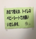 京都市伏見区役所深草支所(4F)の授乳室・オムツ替え台情報