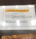 阪急メンズ大阪(3F)の授乳室情報