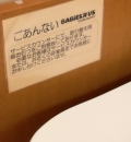 トイザらス・ベビーザらス  町田多摩境店(1F)