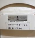 島忠ホームズ川崎大師店(1F 西側)の授乳室・オムツ替え台情報
