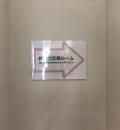 西松屋 気仙沼店の授乳室・オムツ替え台情報