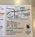 loafcafe(2F)のオムツ替え台情報