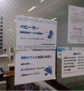 ヒロシマパーキング(1F)のオムツ替え台情報