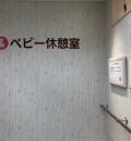 スタジオアリス リノアス八尾店(4F)