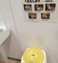 マザーズハローワーク日暮里(5F)の授乳室・オムツ替え台情報